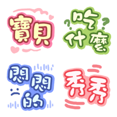Sweet text emoji-1