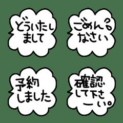 ♡白黒吹き出し♡③敬語編【デカ文字】