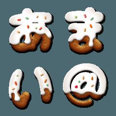 ホワイトチョコレートがけクッキー!