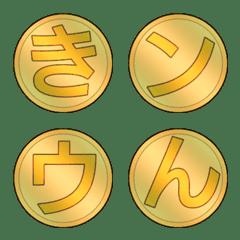 金運がアップする(?)金メダル絵文字