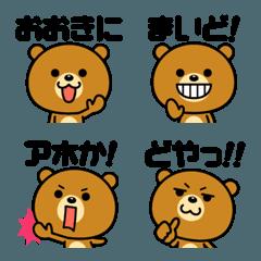 関西弁なクマ☆文字付き絵文字