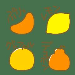 シトラス絵文字