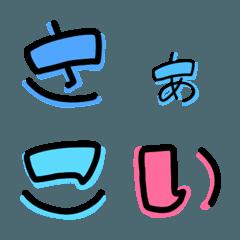 カラフル文字