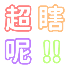 Colorful text emoj