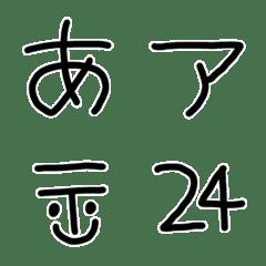 女の子癖字フォント デコ絵文字