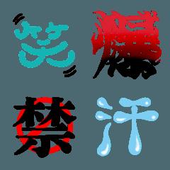 漢字一文字で伝われ!