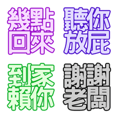 Practical Chinese stickers