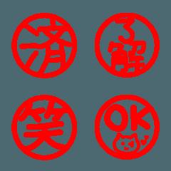 使える❤️印鑑風絵文字◆漢字編◆