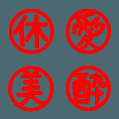 使える❤️印鑑風絵文字◆漢字編2◆
