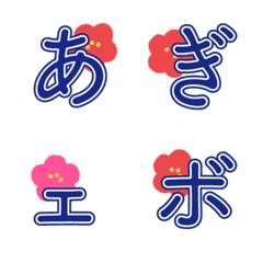 梅の絵 デコ文字(かなカナ)