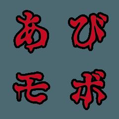 血みどろ デコ文字(かなカナ)