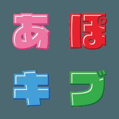 極太立体 デコ文字(かなカナ)