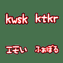インターネット用語の絵文字 1