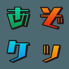 アメコミ デコ文字(かなカナ)