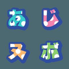 ドット デコ文字(かなカナ)