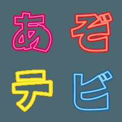 ネオン デコ文字(かなカナ)