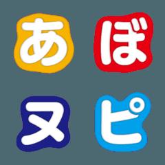ぷっくり デコ文字(かなカナ)