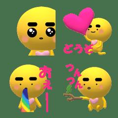 黄色いこびとさん 3 絵文字 3D