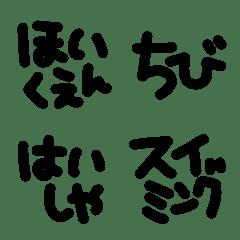 デカ文字で伝える⑤【保育園・学校】絵文字