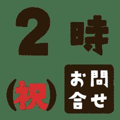 便利!日付・予定・連絡用 絵文字