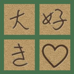 砂に書いた文字 砂に書く風