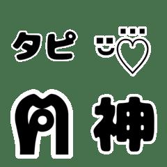 NAPEEさんのモノクロ絵文字②