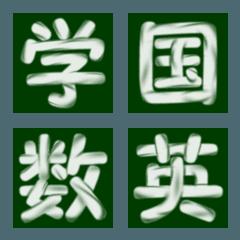 黒板セットのオプション(漢字2 学校系)