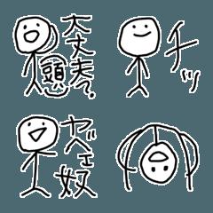 シュールな棒人間絵文字(3)