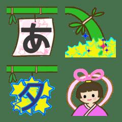 七夕の絵文字➕デコ文字  星に願いを!