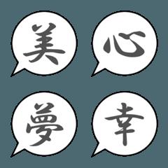 人気の漢字をシンプルに吹き出し文字で