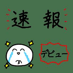 オタクによる推しのお知らせ絵文字