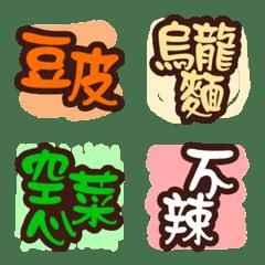 Order Luwei Emoji