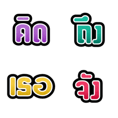 THAI WORDS MULTI COLOR WITH GRADIENT!