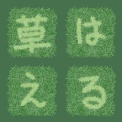 草はえる絵文字