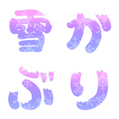 雪の結晶フォント(雪かぶり)紫