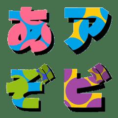 水玉模様の絵文字(あいうえお)