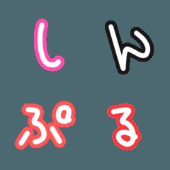 超シンプルデコ文字