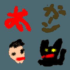 ちっちゃい子のクレヨン絵文字➕デコ文字