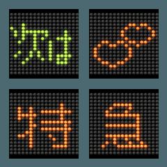 電光掲示板フォント