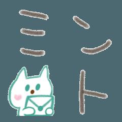 ミント猫からの手紙(色えんぴつ風)