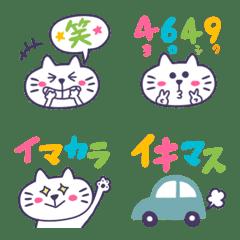 ネコにゃん絵文字~カラフル文字~