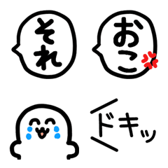 楽しい!ふきだし絵文字セット②【文字編】