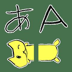 園児文字(鉛筆編)+ネコ絵文字