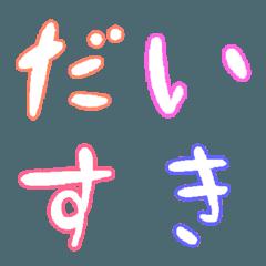 カラフル手書き文字