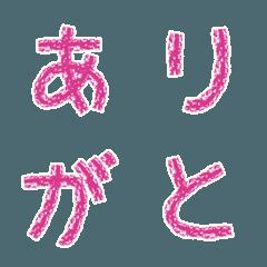 クレヨン vivid pink デコ文字(かなカナ)