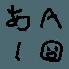 ヘタ絵文字