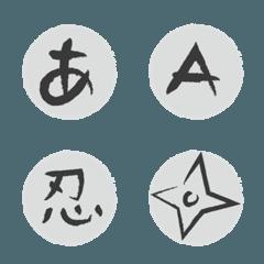 忍者の筆文字風デコ文字+絵文字