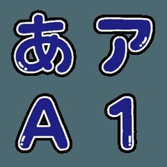 無難なデコ文字【09青紫色】