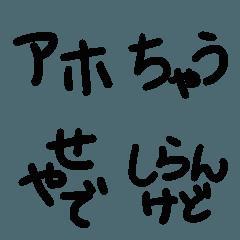 関西弁絵文字