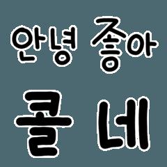 デコ文字◎韓国語のシンプル/ハングル1
